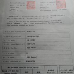 日语N1证书 141分 2018年12月