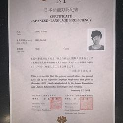 日語N1證書