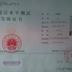 普通话二甲证书
