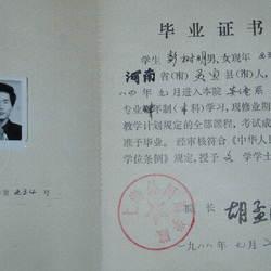 资深英语翻译彭树明的上外毕业证及同传证