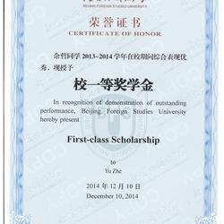 北京外国语大学一等奖学金