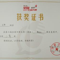 获第六届全国口译大赛黑龙江省决赛二等奖