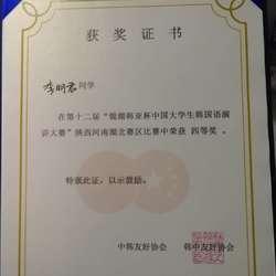 韩语演讲比赛获奖证书