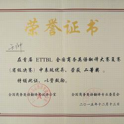 获首届ETTBL全国商务英语翻译大赛黑龙江省决赛二等奖
