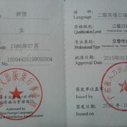 CATTI英语口译二级证书,2010年5月获得