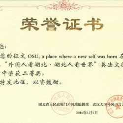 湖北省人民政府英法征文比賽二等獎