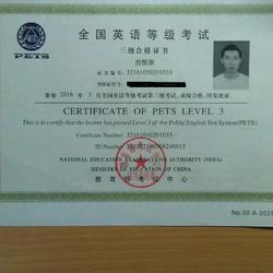 全国英语等级证书