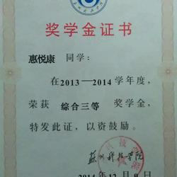 奖学金证书