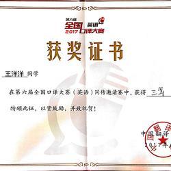 第六届全国口译大赛同传邀请赛三等奖证书