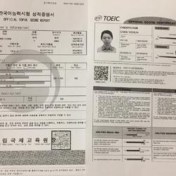 照片为韩语TOPIK与英语TOEIC的语言等级证书。