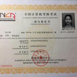 计算机二级证书(高级office英语)