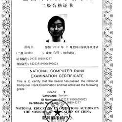 计算机二级证书