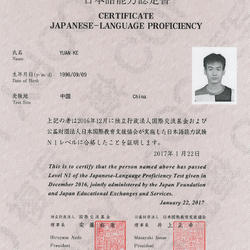 JLPT N1成績證明書