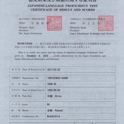 JLPT N1成绩证明书