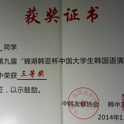 锦湖韩亚杯中国大学生韩语演讲比赛全国总决赛证书