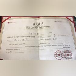浙江省大學生英語閱讀比賽一等獎