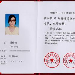 上海市高级口译资格证书