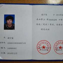 上海高級口譯證書(筆試)
