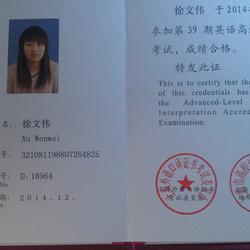 2014年参加上海高级口译证书考试,分别于同年三月、十一月顺利通过笔试、口试,荣获合格证书。
