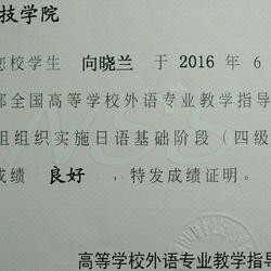 N1证书,日语专业四级证书,日语专业八级证书