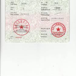 二级英语笔译证书