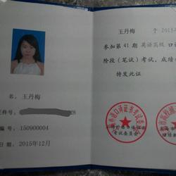 上海高級口譯證書
