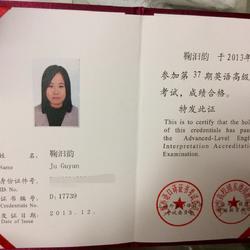 上海市高级口译证书