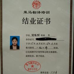 北京策马翻译培训结业证书
