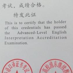 上海高级口译