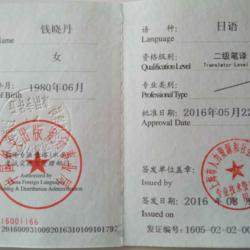 全国翻译资格证考试(CATTI)日语笔译二级证书
