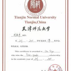 2011-2012一等獎學金證書