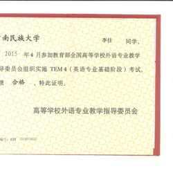 专业四级合格证书