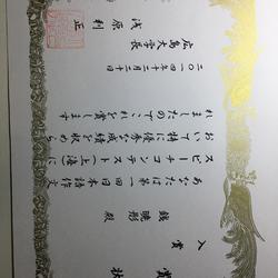 广岛大学第一届作文演讲比赛入赏奖 奖状