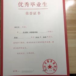 北京市优秀毕业生证书