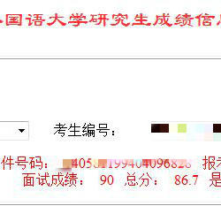现已被北京外国语大学拟录取