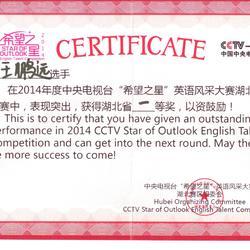 2014中央电视台希望之星英语风采大赛湖北省决赛一等奖