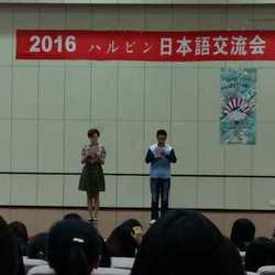 哈尔滨市中日留学生交流会主持人(右一)