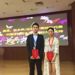 图为2017年全国口译大赛总决赛现场,笔者拿到三等奖,在一个月前的华东大区赛中取得第八名的成绩得以入围国赛。