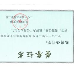"""河北师范大学第二十期顶岗实习""""优秀实习生""""荣誉称号"""
