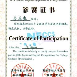 中级口译证书;人事部三笔证书;四六级证书,省级优秀学生证书,英语竞赛证书