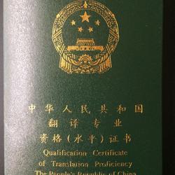 证书及工作照片