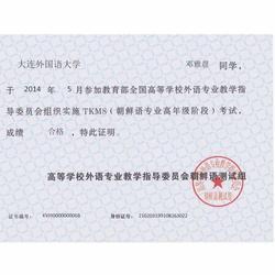 全国朝鲜语考试专业八级证书