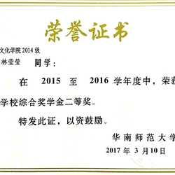 2015-2016年度校级二等奖学金证明