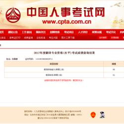 参加2017年CATTI英语二级笔译考试并通过。