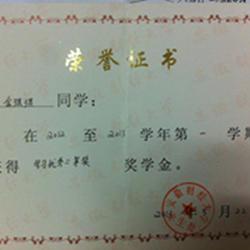 奖学金证书2