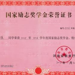 国家励志奖学金证书