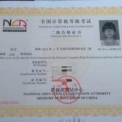 全国计算机等级考试二级合格证书