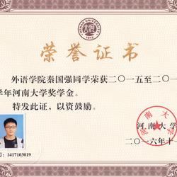 校奖学金证书