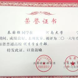 河南省优秀学生干部证书