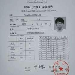 漢語水平考試成績證明